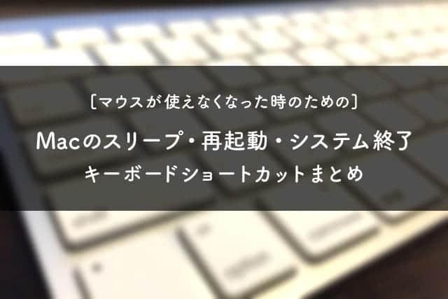 Macのスリープ・再起動・システム終了 キーボードショートカットまとめ