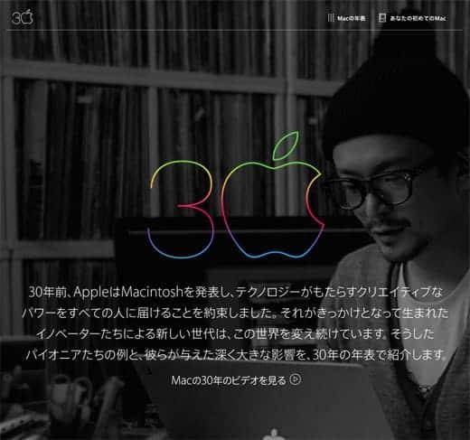 Appleが30周年記念サイトの日本語版を公開