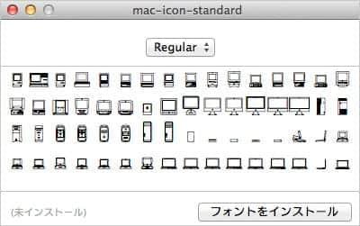 Mac 30周年特設サイト アイコンダウンロード
