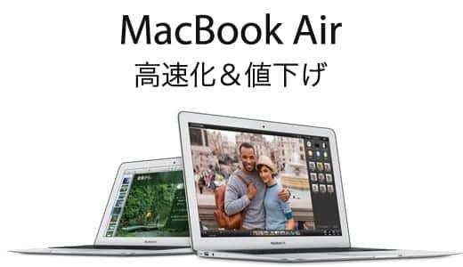 MacBook Air [ Mid 2014 ] が高速化&値下げ