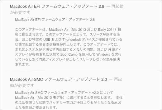 MacBook Air [Mid 2013及びEarly 2014] を対象としたアップデートが2つリリース