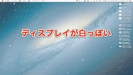 MacBook Airのディスプレイが白っぽい