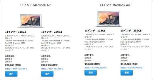 MacBook Air 価格