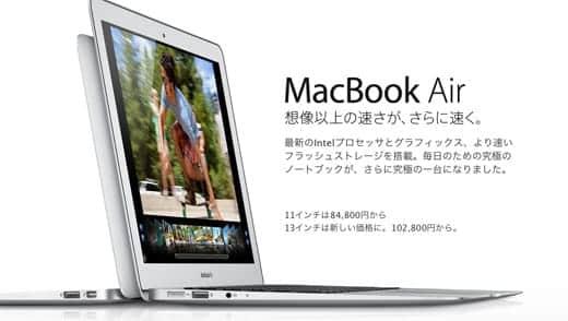 ホントはこれが一番欲しい!さらに速くなったMacBook Air