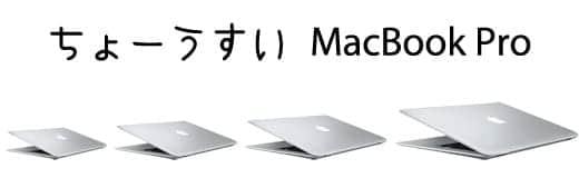 次期MacBook Proは極薄モデルに?