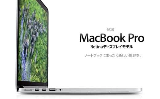 出た!RetinaディスプレイのMacBook Pro!