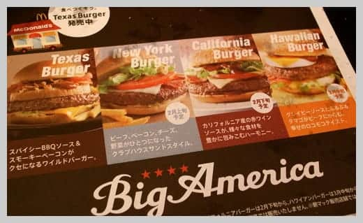 Big Americaシリーズ