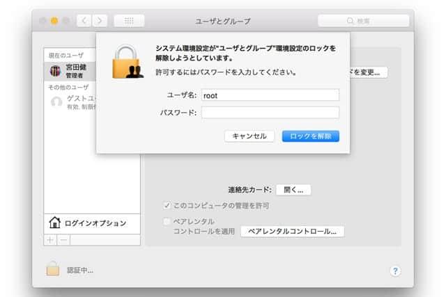 iOS、macOSで致命的バグ連発