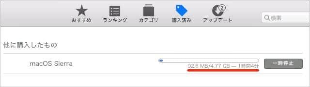 macOS Sierra ダウンロードの詳細状況