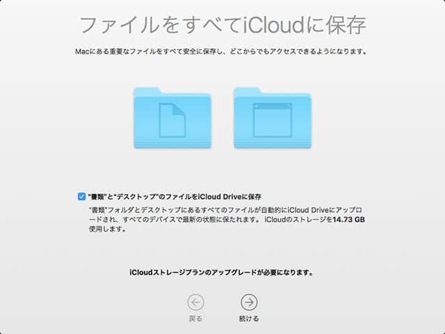 Sierra ファイルをすべてiCloudに保存