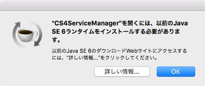 CS4 ServiceManager Java SE 6 ランタイムをインストールする必要があります。