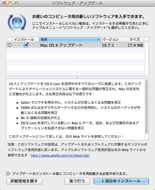 Mac OS X 10.7.1 アップデート