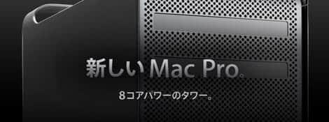 macpro080108.jpg