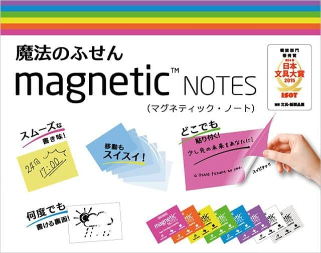 魔法のふせん magnetic NOTES すごいところ