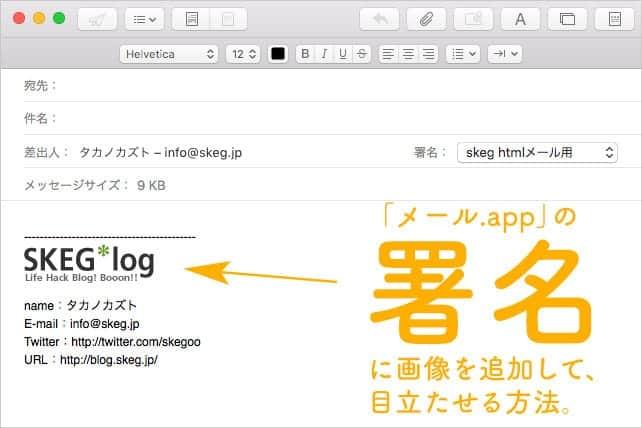 メールの署名にロゴやイメージ画像を追加する方法