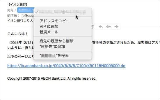 宛先の右側に表示される「下矢印」をクリックしてアドレスを確認