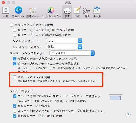 メールの環境設定 スマートアドレスを使用