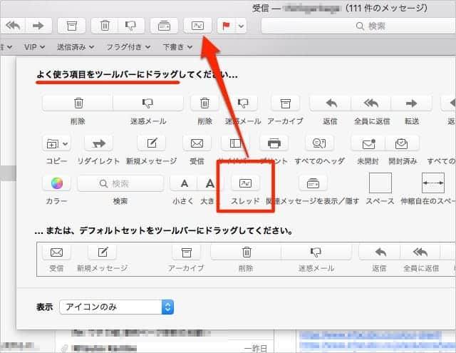 Mail(メール) スレッドオンオフボタンをツールバーに登録する方法