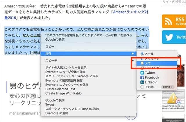 Safariでテキストを選択して右クリック