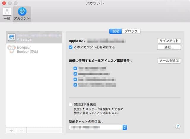 メッセージアプリの環境設定でアカウントを確認