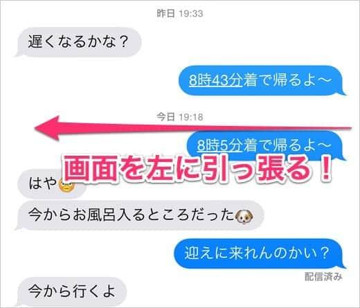メッセージアプリの画面を左に引っ張る
