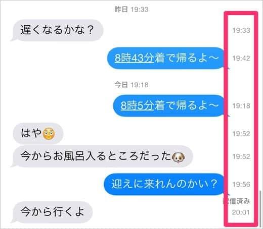 メッセージアプリで個別のメッセージ投稿時間が表示される