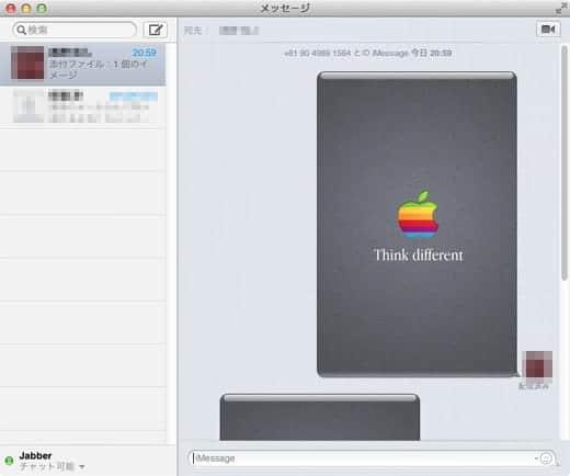 メッセージアプリで画像ファイルを送る