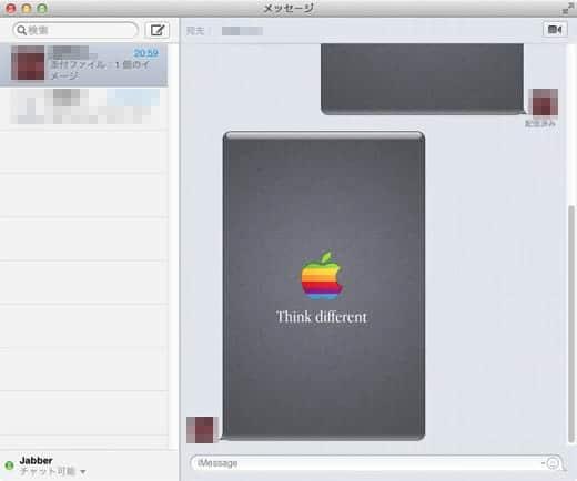 メッセージアプリで画像ファイルを送る→受信