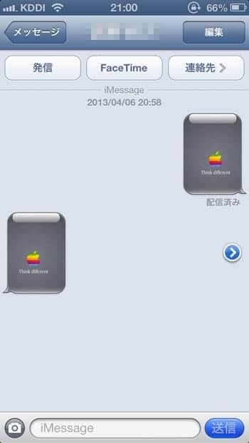iPhoneのメッセージアプリ画面