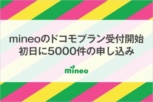 mineoのドコモプラン受付開始。初日に5000件の申し込み