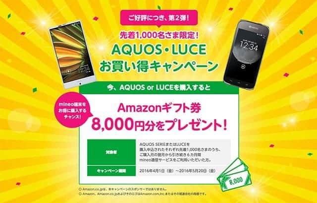 これは嬉しい!格安SIMのmineo Amazonギフト券8千円もらえるAQUOS・LUCEお買い得キャンペーン