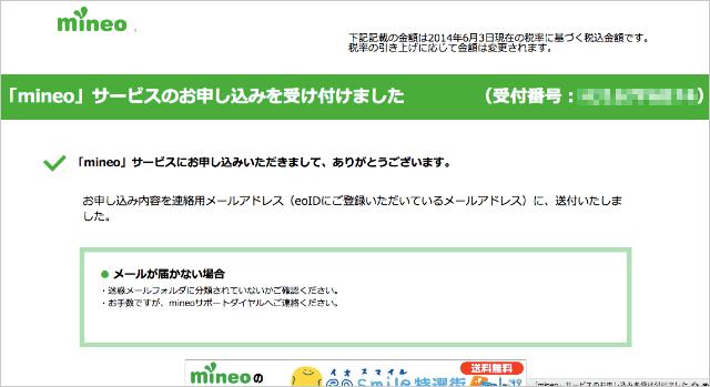 「mineo」サービスのお申し込みを受け付けました