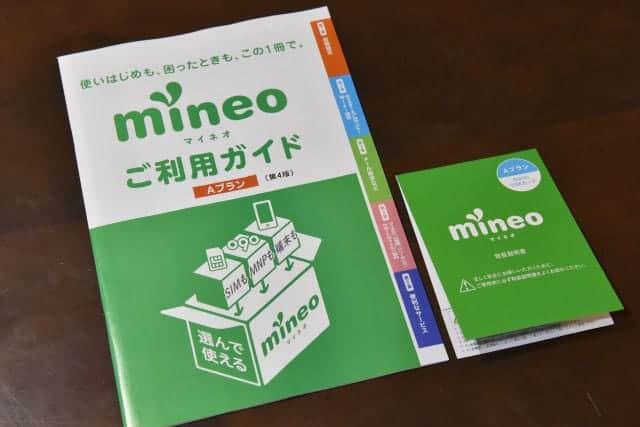【初めての格安SIM】mineoのSIMカード到着後、MNP切り替えやメール設定などやったことすべて