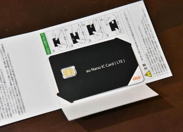 AプランのSIMカード