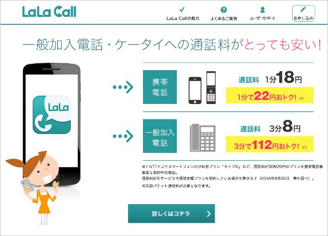 LaLa Call
