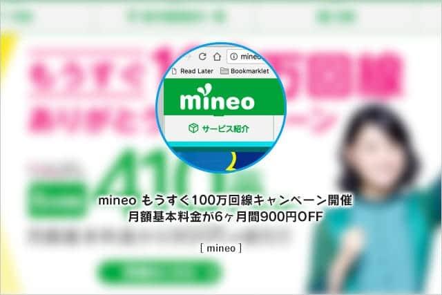 あなたの料金プランは本当に最安?mineoが6ヶ月間900円オフになるキャンペーン開催 3Gプランなら月額610円!