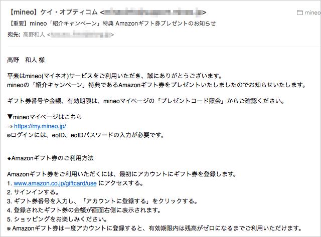 【重要】mineo「紹介キャンペーン」特典 Amazonギフト券プレゼントのお知らせ