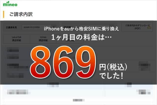 iPhoneをauから格安SIMに乗り換え 1ヶ月目の料金は869円でした!