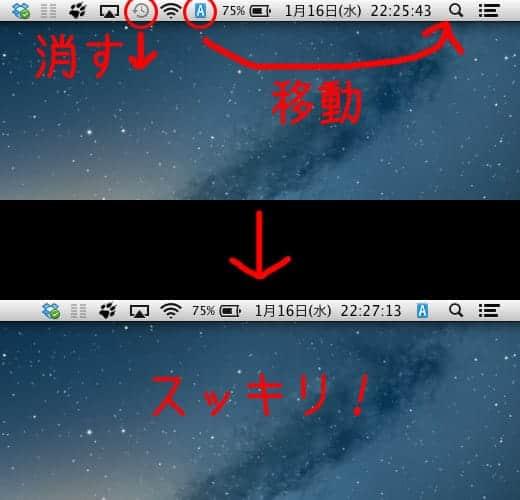 Macのメニューバーのステータスメニューを移動・削除する方法