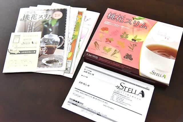 桃花スリムといろんな冊子