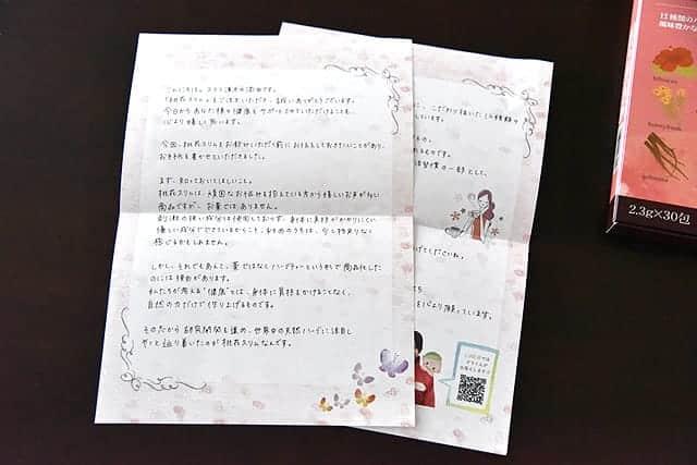 冊子の中の一つ、お手紙