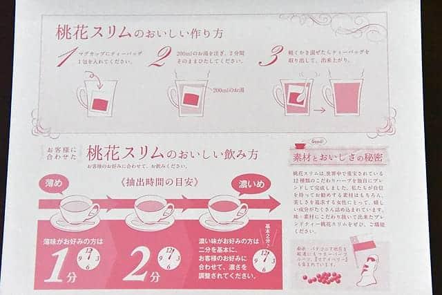 桃花スリムのおいしい作り方