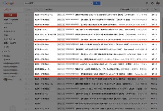 楽天から届いたメール一覧