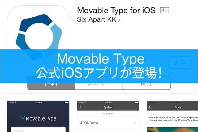 Movable Type 公式iOSアプリが登場