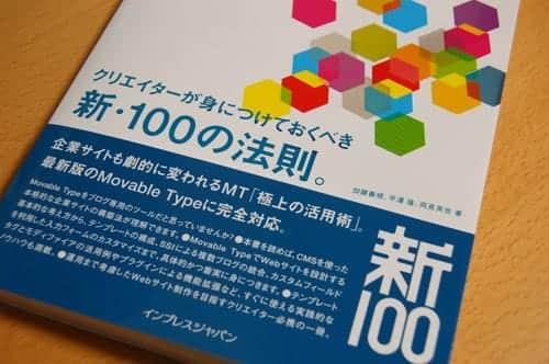Movable Type 4.x 本格的CMSサイトを構築するためのMTスーパーテクニック クリエイターが身につけておくべき新・100の法則。の表紙写真