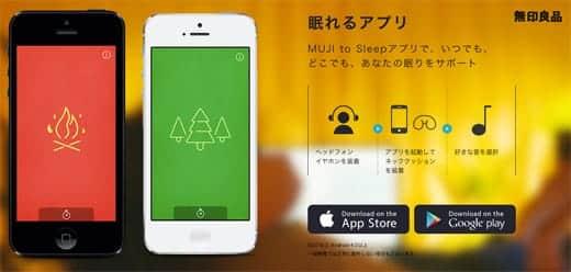 MUJI to Sleep 眠れるアプリ