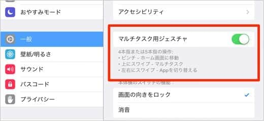 iPadのマルチタスク用ジェスチャ