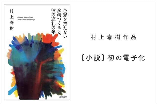 村上春樹の小説が初の電子化