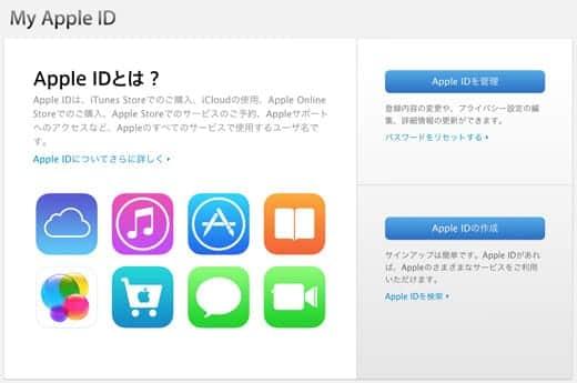 My Apple ID「2段階認証」の設定が可能に