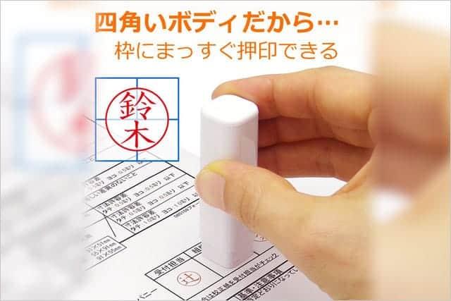 ありそうでなかった四角い印鑑『ネームキューブ』が使いやすい!確実にまっすぐ押せるからズレる心配なし